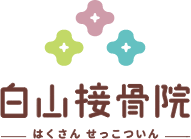 鶴ヶ島駅徒歩4分の白山接骨院
